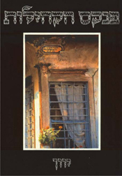 Image of 'Pinkas Ha�Kehilot', The Encyclopaedia of Jewish Communities from their Foundation Till After the Holocaust: Greece Jewry. Published by Yad Vashem, The Holocaust Martyrs' and Heroes' Remembrance, Jerusalem 1998. The publication of this book was possible by a grant of the Memorial Foundation for Jewish Culture and with assistance of the Library & Archives of Alliance Israelite Universelle, Paris. Authors: Dr. Bracha Rivlin, Yitzchak Kerem, Lea Bornstein-Makovetsky. Language Editor: Smadar Milo. Introduction:  Adina Drechsler, Bracha Freundlich. Asistant: Hanna Vardi-Stern.